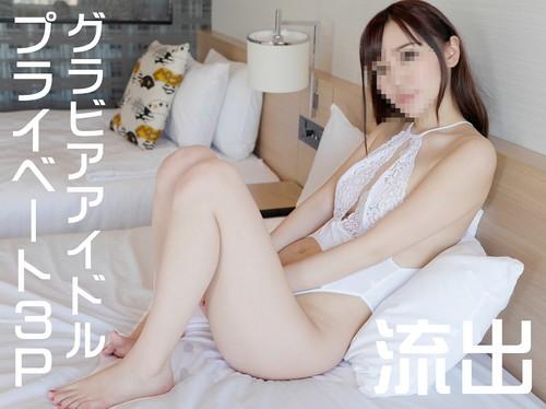 【オボワz☆ 投稿作品】日本一やばいグラビアアイドル決定。アイドル上がりのHカップ清純派グラドルのプライベート3Pセックスの現場は阿鼻叫喚の潮・精子まみれ
