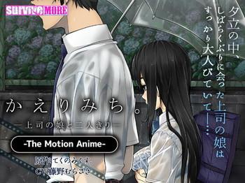 (同人アニメ) [190517] [survive more] かえりみち。―上司の娘と二人きり― The Motion Anime [d_149801]
