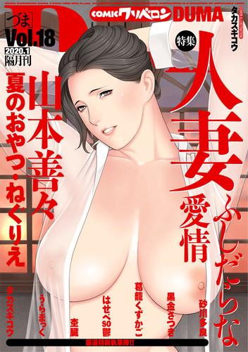 comic KURiBERON DUMA 2020-01 Vol.18