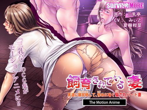 飼育されている妻 ~男達に豚尻晒して、惨めに喘ぐ騙されパート妻 The Motion Anime