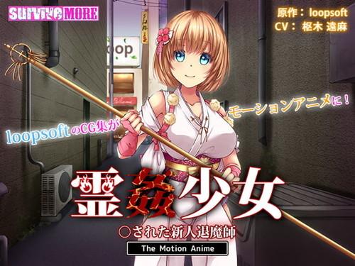 霊姦少女 ○された新人退魔師 The Motion Anime